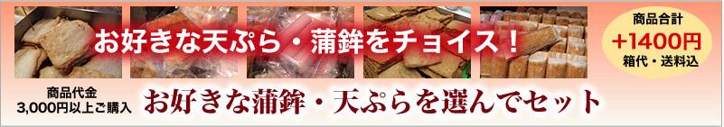 お好きな蒲鉾・天ぷらを選んでセット