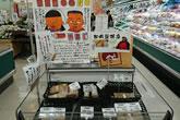 松岡かまぼこ店舗 高知龍馬空港店
